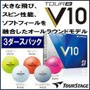 ◆3ダースパック◆【69%OFF】【16年/TOUR B V10】ツアーステージ TOUR B V10ゴルフボール【日本仕様】 3ダース(36球…