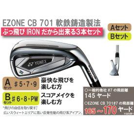 ■特別/3本組セット■【18年】ヨネックス E-ZONE(イーゾーン)CB701 フォージド アイアン3本組 NST400カーボンシャフト