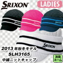 【13秋冬】SRIXON(スリクソン)レディース中綿ニットキャップ SLH3165