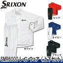 【16年】ダンロップ SRIXON(スリクソン) SMR6000 レインウェア(上下セット)【日本正規品】