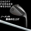 【15年】ONOFF(オノフ)黒染め ノーメッキ フォージド ウェッジ【日本正規品】 N.S.PRO 950GHスチールシャフト