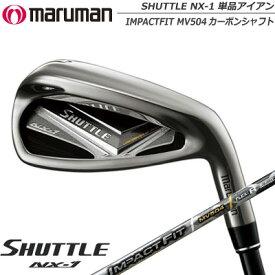 【シャトルNX-1/カーボン】マルマン SHUTTLE NX-1 単品アイアン IMPACTFIT MV504カーボンシャフト【11472】