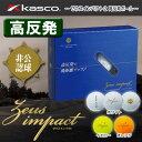 【19年】キャスコ ゼウス インパクト2 ■高反発モデル■ゴルフボール 1ダース(12球入り)【11025】