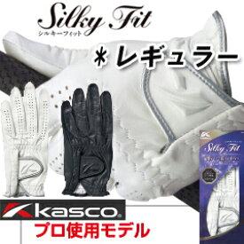 【14年】【63%OFF】キャスコ シルキーフィット 羊革グローブ 左手用/GF-14251(レギュラー)【ネコポス配送可】