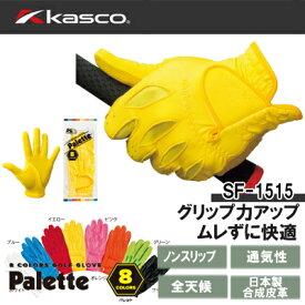 【16年継続】キャスコ パレット カラーグローブ 左手用/SF-1515【ネコポス配送可】