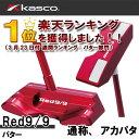 【16年/話題パター】キャスコ Red9/9(レッド)センターシャフトパター(Super Stroke MIDSLIM2.0グリップ装着)