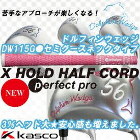 【15年●グース】Kasco(キャスコ)■ピンク■ドルフィンウェッジ DW115G(セミグースネックタイプ) スチールシャフト(NS950/DGS200/NS750)(メンズ)