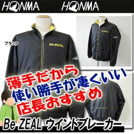 【60%OFF】HONMA(本間ゴルフ)Be ZEAL(ビジール)691-314401 メンズ 撥水・防風 薄手 ウィンドブレーカー【HONMA刺繍入り】