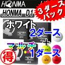 ◆3ダースパック◆ホンマ(本間ゴルフ)HONMA D12ピースゴルフボール【日本仕様】 3ダース(36球入り)