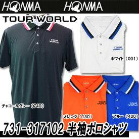 【春夏】【75%OFF】HONMA(本間ゴルフ)731-317102 メンズ 半袖ポロシャツ【TOUR WORLD】