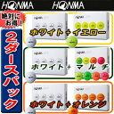 【秋の大激安祭!】◆2ダース(白×カラー)◆【18年】ホンマ(本間ゴルフ)HONMA D1 2ピースゴルフボール【日本仕様…