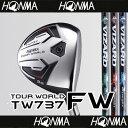 【■TW737/FW】【70%OFF】本間ゴルフ【日本仕様】TW737 フェアウェイウッドVIZARD EXカーボンシャフト【TOUR WORLD(…
