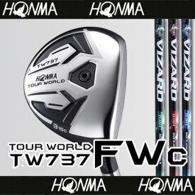 【■TW737/●FWc(コンパクト)】【70%OFF】本間ゴルフ【日本仕様】TW737 FWc(コンパクト)フェアウェイウッドVIZARD EXカーボンシャフト【TOUR WORLD(ツアーワールド)】【2017年カタログ掲載モデル】