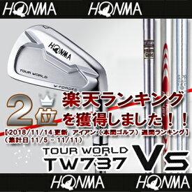 【■TW737/Vsアイアン】【60%OFF】本間ゴルフ【日本仕様】TW737 Vsアイアン(#5-#10/6本組)スチールシャフト【TOUR WORLD(ツアーワールド)】【2017年カタログ掲載モデル】