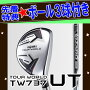 tw737ut-in-ball_a1