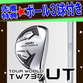 【■TW737/UT】【57%OFF】本間ゴルフ【日本仕様】TW737 ユーティリティN.S.PRO 950GHスチールシャフト【TOUR WORLD(ツアーワールド)】【2017年カタログ掲載モデル】