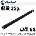 ゴルフプライド ツアー35グリップ【Cleveland/重量35g/口径60】【ネコポス配送可】