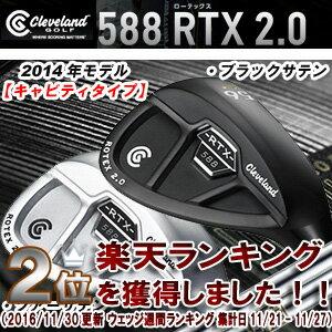 ●2.0/キャビティ●クリーブランド【日本正規品】 588 RTX 2.0 CBウェッジ(ツアーサテン、ブラックサテン) スチールシャフト