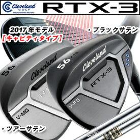 ■RTX-3/キャビティ■クリーブランド RTX-3 ウェッジ(ツアーサテン、ブラックサテン)スチールシャフト【2017年モデル】