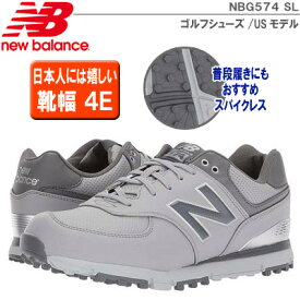 【幅広:4E】New Balance(ニューバランス)NBG574 SL スパイクレス ゴルフシューズ/USモデル