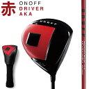 【15年】【72%OFF】ONOFF(オノフ)【日本正規品】赤 AKA ドライバー MP-515Dカーボンシャフト