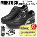【訳あり/展示処分品】【91%OFF】MARTOCK(マートック) CMC-1150 ゴルフスパイクシューズ