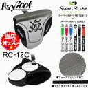 RAY COOK(レイクック)RC-12C センターシャフト 2BALL型 パター【スーパーストロークMID SLIM 2.0 or SLIM3.0グリ…