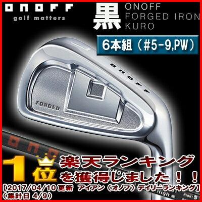 【15年】【63%OFF】ONOFF(オノフ)【日本正規品】黒 KURO フォージド アイアン(#5-9,PW/6本組) MP-715Iカーボンシャフト
