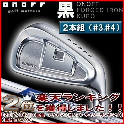 ■2本組■【15年】【87%OFF】ONOFF(オノフ)【日本正規品】黒 KURO フォージド アイアン(#3,#4/2本組) スチールシャフト
