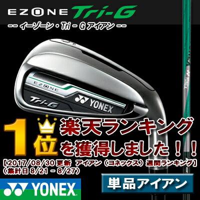 【80%OFF】ヨネックス EZONE(イーゾーン)Tri-G 単品アイアンNST310カーボンシャフト