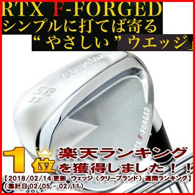 ◆F-FORGED◆【16年】クリーブランド【日本正規品】 RTX Fフォージド ウェッジ(メンズ)(サテン/ミラー/ショット仕上げ) スチールシャフト