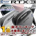 ■RTX-3/ブレード■クリーブランド【日本正規品】 RTX-3 ウェッジ(ツアーサテン、ブラックサテン)スチールシャフト…