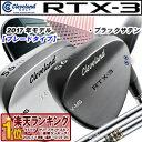 ■RTX-3/ブレード■クリーブランド RTX-3 ウェッジ(ツアーサテン、ブラックサテン)スチールシャフト【2017年モデル】