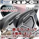 ■RTX-3/キャビティ■クリーブランド【日本正規品】 RTX-3 ウェッジ(ツアーサテン、ブラックサテン)スチールシャフ…