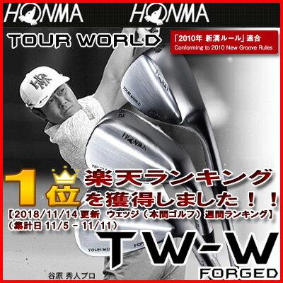 ■16-17年/TW-W■【52%OFF】本間ゴルフ(ホンマゴルフ)【日本仕様】ツアーワールド TW-W FORGED ウェッジ スチールシャフト【2016-17年カタログ掲載モデル】