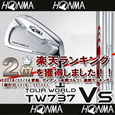 【■TW737/Vsアイアン】【59%OFF】本間ゴルフ【日本仕様】TW737 Vsアイアン(#5-#10/6本組)スチールシャフト【TOUR WORLD(ツアーワールド)】【2017年カタログ掲載モデル】