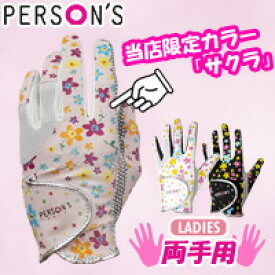 【74%OFF】◆パーソンズ PSGL-09/両手用 レディース 合成皮革グローブ(花柄)【PERSON'S GOLF】【ネコポス配送可】