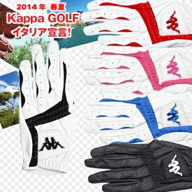 【14春夏】【50%OFF】Kappa(カッパ)グローブKG218GL31(左手用)【ネコポス配送可】