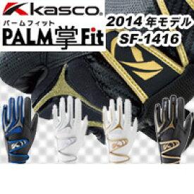 【14年】キャスコ パームフィット 合成皮革グローブ 左手用/SF-1416【ネコポス配送可】