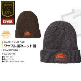 【13秋冬】【60%OFF】EDWIN GOLF EDAKC1333W ワッフル編み ニット帽【ネコポス配送可】