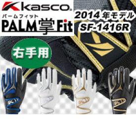 ★【14年】キャスコ パームフィット[右手用]SF-1416R 合成皮革グローブ【ネコポス配送可】
