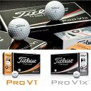 【17年/NEW】Titleist(タイトリスト) PRO V1/V1x ゴルフボール1ダース(12球入り)【日本正規品】
