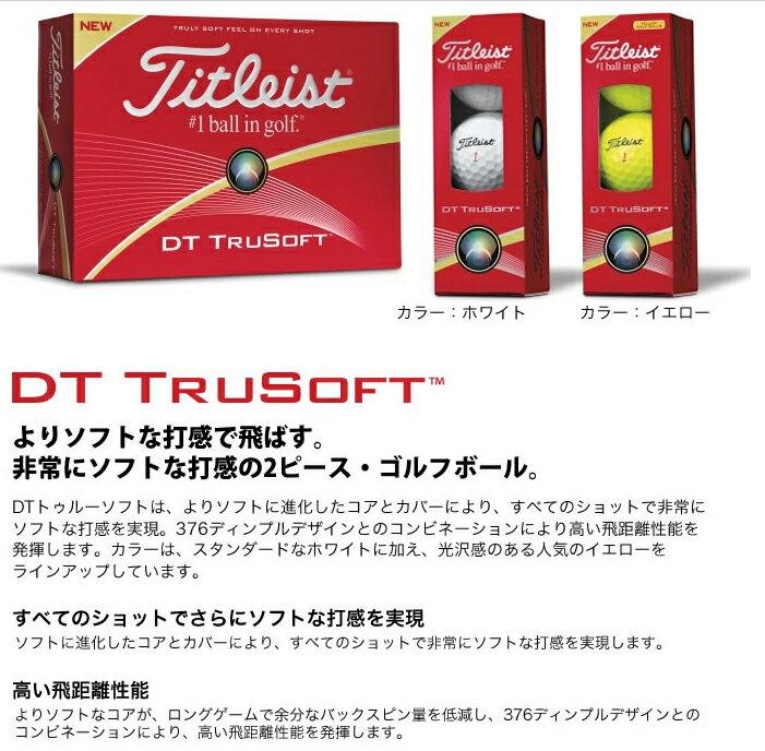 【16年】Titleist(タイトリスト)DT TRUSOFT ゴルフボール1ダース(12球入り)【日本正規品】