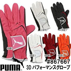 【17年】PUMA GOLF(プーマ ゴルフ)#867667/左手用 3Dパフォーマンスグローブ【日本正規品】【ネコポス配送可】