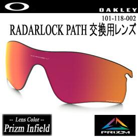 【●交換レンズ/RADARLOCK PATH】オークリー 101-118-002 レーダーロックパス レンズ【Prizm Infield】【日本正規品】【11339】
