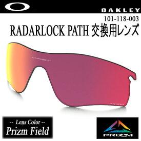 【●交換レンズ/RADARLOCK PATH】オークリー 101-118-003 レーダーロックパス レンズ【Prizm Field】【日本正規品】【11340】