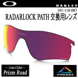 【●交換レンズ/RADARLOCK PATH】オークリー 101-118-007 レーダーロックパス レンズ【Prizm Road】【日本正規品】【11342】