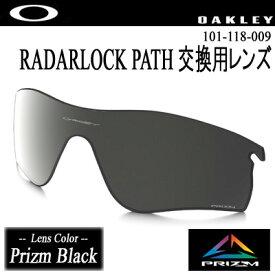 【交換レンズ/RADARLOCK PATH】オークリー 101-118-009 レーダーロックパス 交換レンズ【Prizm Black】【日本正規品】【11333】