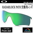 【交換レンズ/RADARLOCK PATH】オークリー 101-118-015 レーダーロックパス 交換レンズ【Prizm Jade】【日本正規品】…