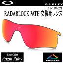 【交換レンズ/RADARLOCK PATH】オークリー 101-118-021 レーダーロックパス 交換レンズ【Prizm Ruby】【日本正規品】…